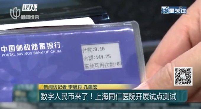 카드처럼 생긴 디지털 위안화 '지갑' 위에 결제금액이 표시되고 있다. 지불액, 잔액, 오프라인 사용가능 횟수가 표시돼 있다.(중국 방송화면 갈무리)