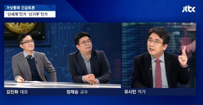 2018년 1월 유시민 노무현재단 이사장이 출연했던 JTBC 가상화폐 토론회/사진=JTBC 유튜브 캡처