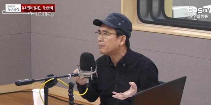 2018년 1월 TBS라디오 '김어준의 뉴스공장'에 출연했던 유시민 노무현재단 이사장/사진=TBS 캡처