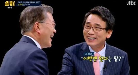 문재인 대통령과 유시민 노무현재단 이사장/사진=JTBC 캡처