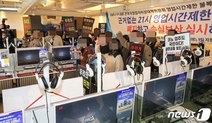 지난 8일 서울 강서구 한 PC방에서 코로나19 관련 영업시간제한 폐지 등을 촉구하는 기자회견장. /사진=뉴스1