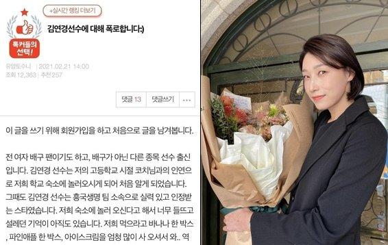 /사진=온라인 커뮤니티(왼쪽), 김연경 선수 SNS