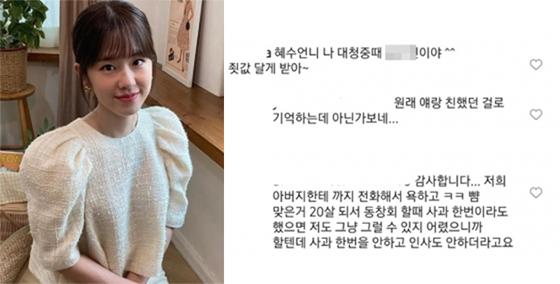 /사진=박혜수 인스타그램
