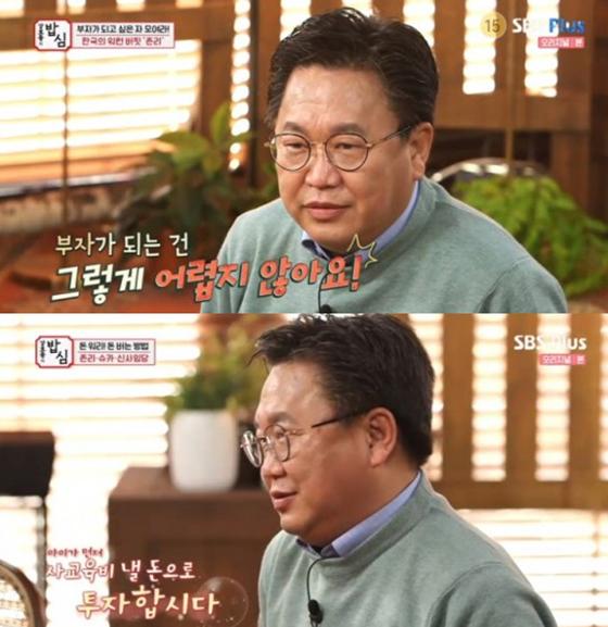 /사진=SBS플러스 '강호동의 밥심' 방송화면