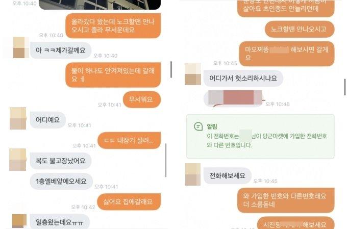 """엉뚱한 곳 찾아가고선…당근마켓 판매자 """"장기매매"""" 오해한 구매자"""