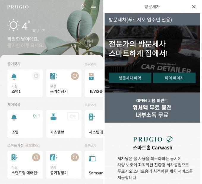 푸르지오 스마트홈 애플리케이션 화면 /사진=대우건설