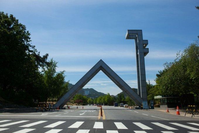 /사진=서울대학교 홈페이지