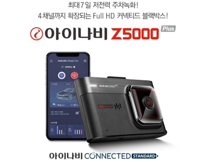 팅크웨어, 2배 더 많은 녹화 가능한 블랙박스 '아이나비 Z5000 플러스' 출시