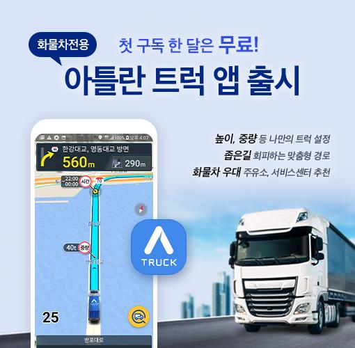 맵퍼스가 대형차 길 안내에 특화된 내비게이션 앱 '아틀란 트럭'을 출시했다고 23일 밝혔다. /사진=맵퍼스