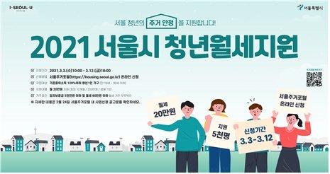 2021년 서울시 청년월세지원 안내 포스터 /사진=서울시