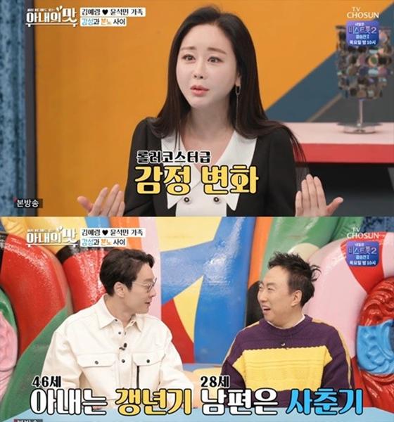 /사진=TV조선 예능 '세상 어디에도 없는, 아내의 맛' 방송화면