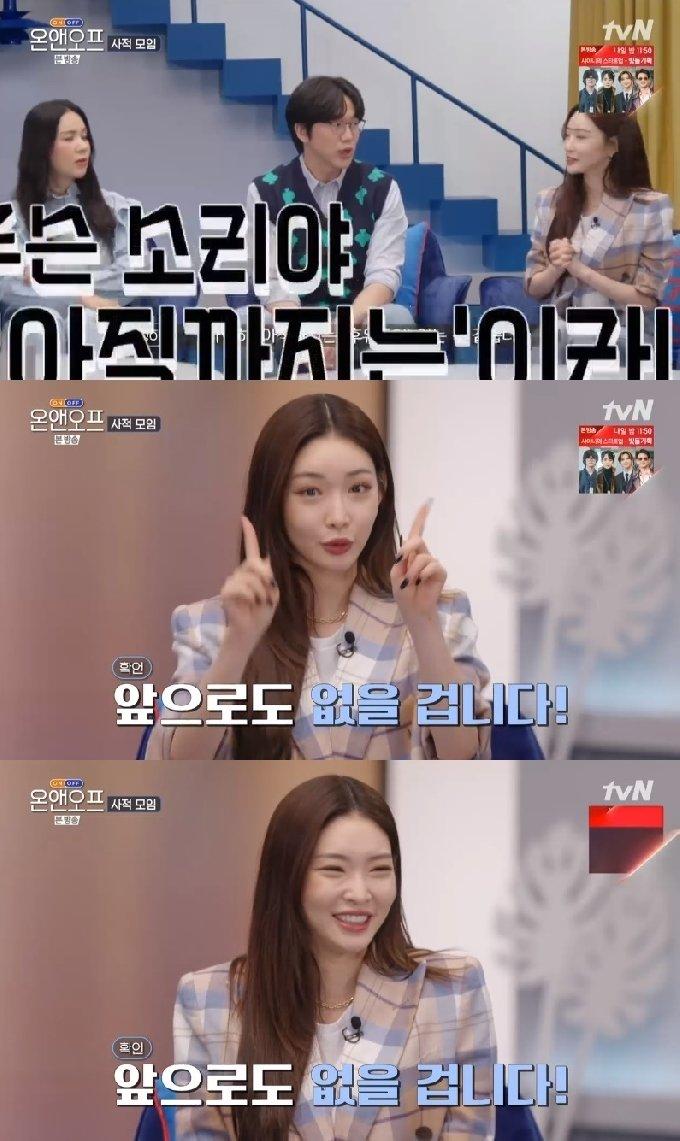 tvN '온앤오프' 캡처 © 뉴스1