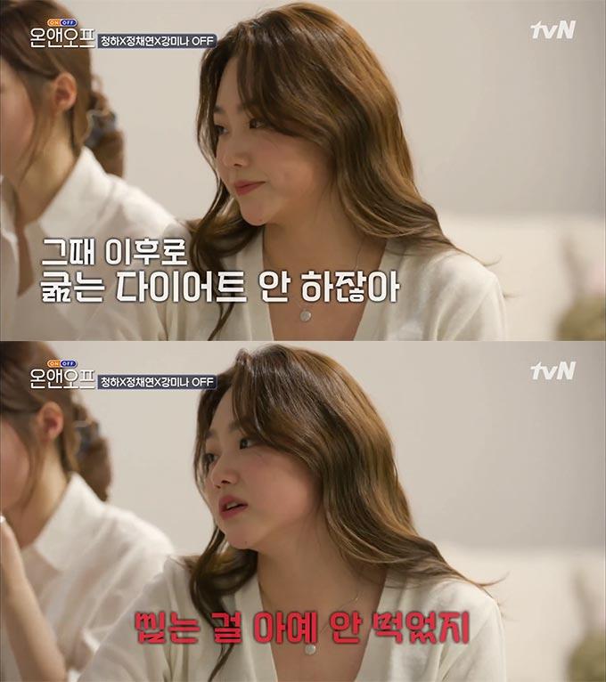 /사진=tvN '온앤오프' 방송 화면 캡처