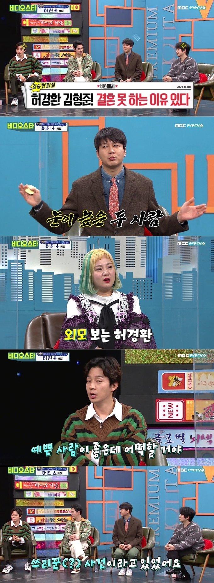 MBC에브리원 '비디오스타' 방송화면 갈무리 © 뉴스1