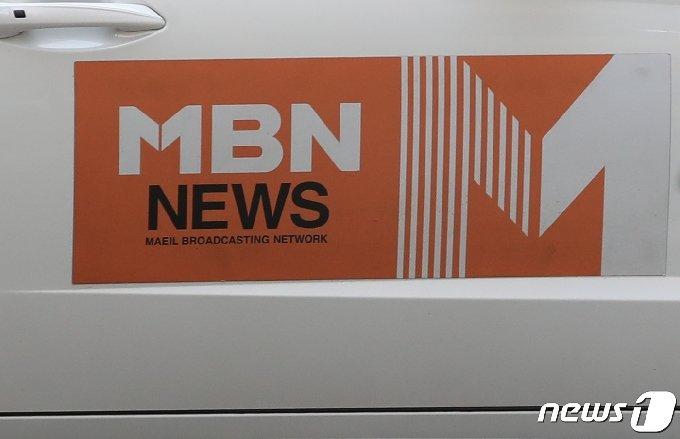 서울 중구 매일방송(MBN) 사옥 앞 주차된 차량의 모습© News1 송원영 기자