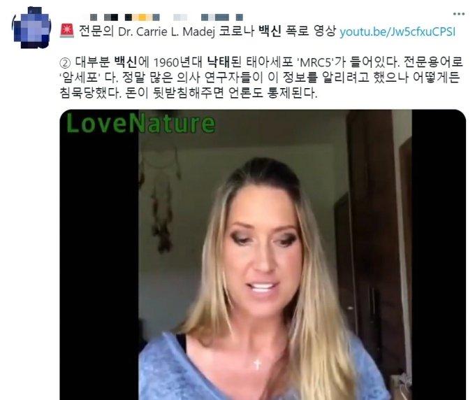 '백신에 낙태된 태아세포가 들어있다'고 주장하는 미국의 내과의사 캐리 마디 동영상이 SNS를 통해 퍼지고 있다/사진캡쳐=트위터