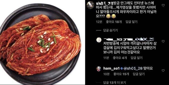 함소원 인스타그램 캡처