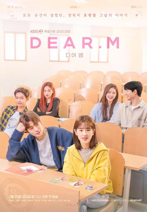 KBS2 '디어엠' 포스터/사진=KBS