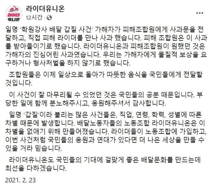 자료=라이더유니온 페이스북