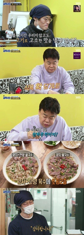 SBS '백종원의 골목식당' © 뉴스1