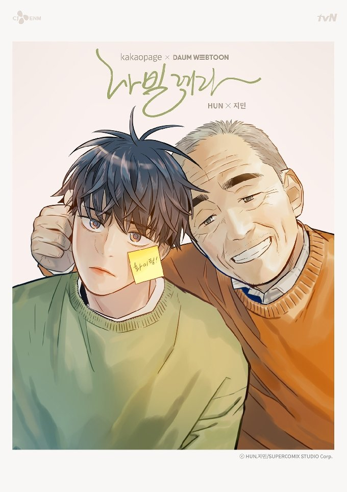 tvN '나빌레라' 포스터 © 뉴스1