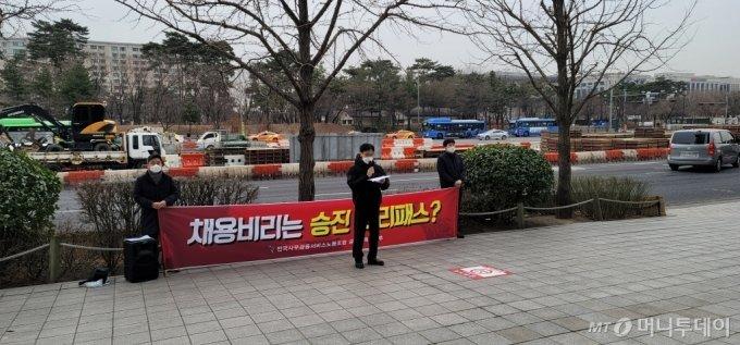 오창화 금융감독원 노조위원장(가운데)이 25일 오전 금감원 본원 앞에서 최근 정기인사에서 과거 채용비리에 연루된 직원이 승진한 것과 관련해 옥외 항의집회를 열고 기자회견을 하고 있다.