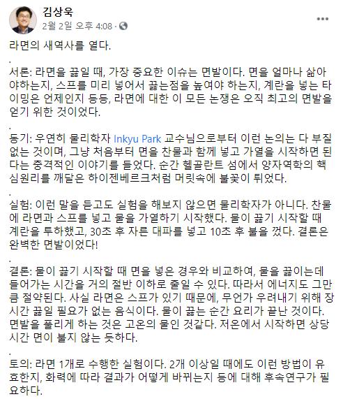 /사진=김상욱 경희대 물리학과 교수 페이스북 캡쳐.