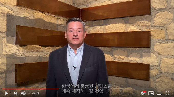 테드 사란도스 넷플릭스 최고경영자(CEO) 겸 콘텐츠 총괄 /사진=넷플릭스 'See What's Next Korea 2021' 캡처