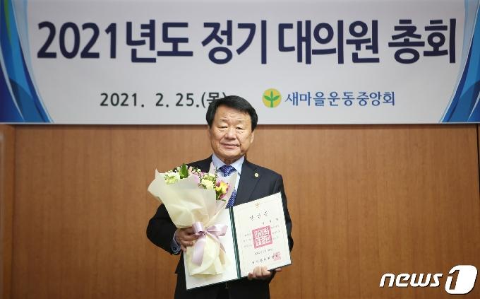 [사진] 염홍철 제25대 새마을운동중앙회장 당선