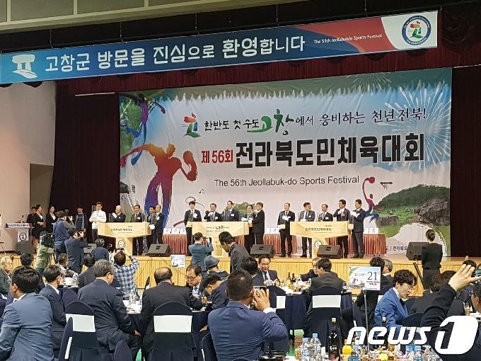 익산시, 코로나19 예방 '전북도민체육대회' 5월→10월로 연기