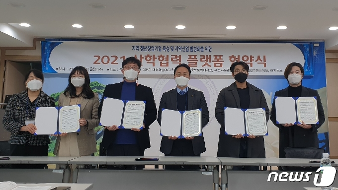 충북도립대학교, 옥천 청년기업 육성 돕는다