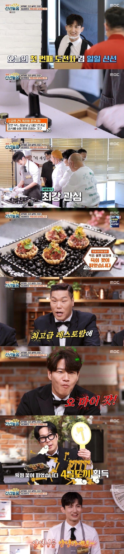 MBC '볼빨간 신선놀음' 캡처 © 뉴스1