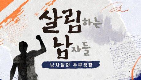 KBS 2TV '살림남2' © 뉴스1