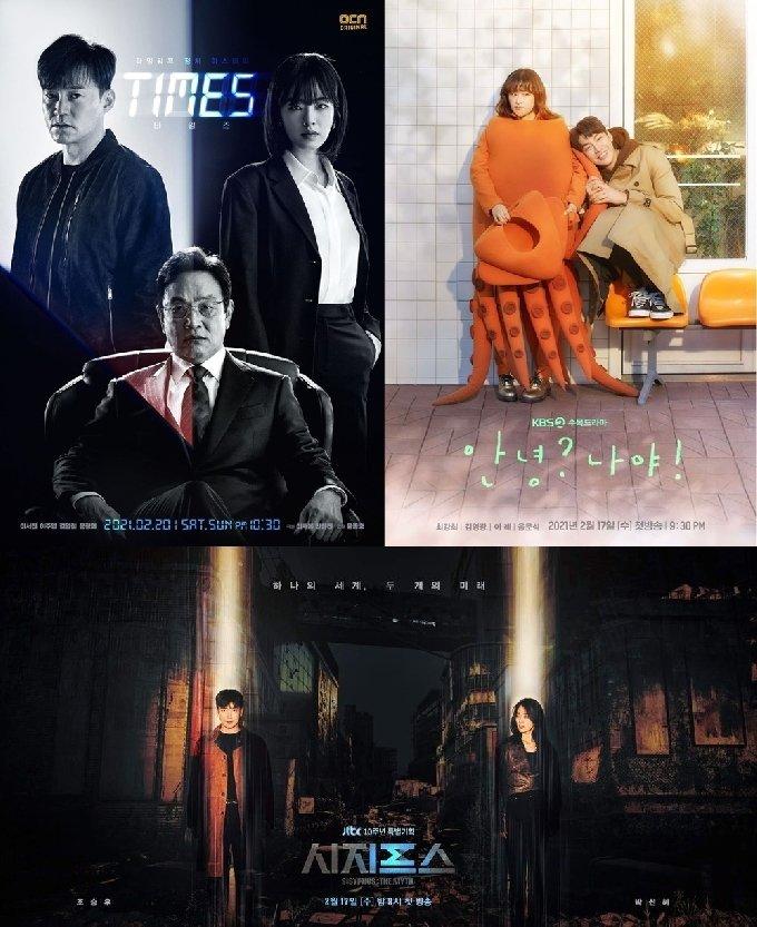 왼쪽 위부터 시계방향으로 OCN '타임즈' KBS 2TV '안녕? 나야' JTBC '시지프스' 포스터 © 뉴스1