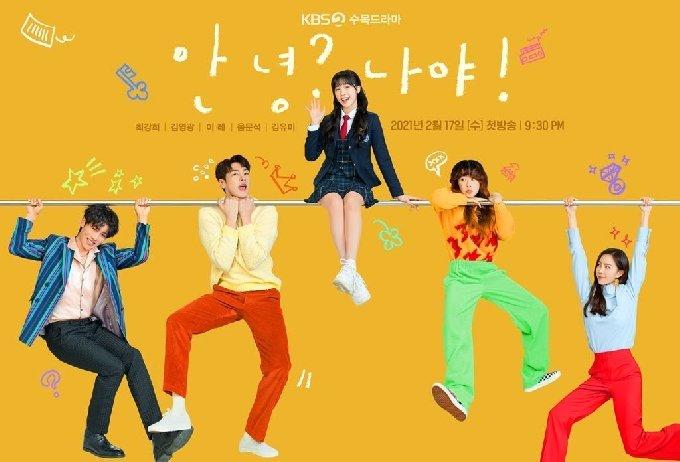 KBS 2TV '안녕? 나야!' 포스터 © 뉴스1