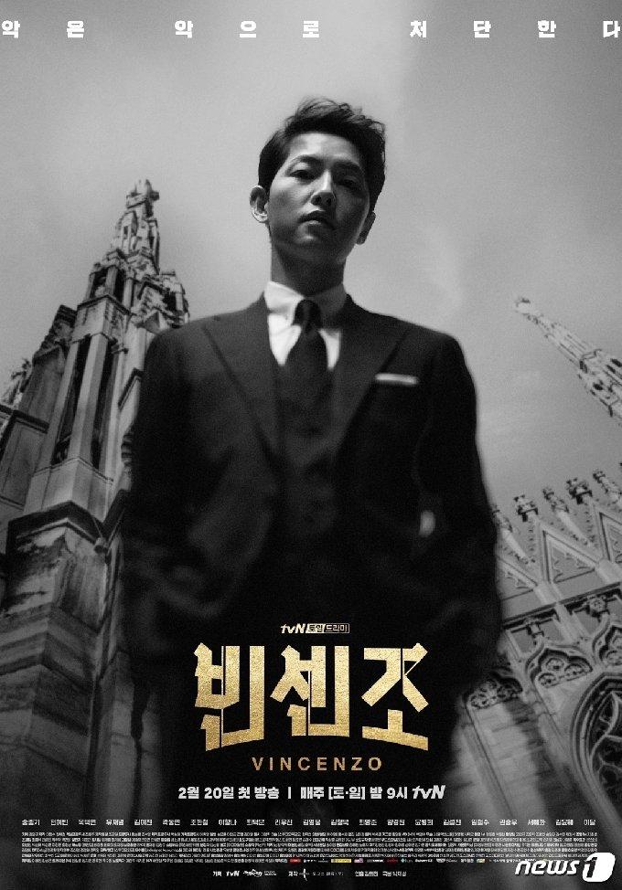 27일 충북 충주시가 tvN 토·일드라마 '빈센조'를 지역 주요 관광지에서 촬영할 예정이라고 밝혔다. 사진은 빈센조 포스터.(충주시 제공)2021.2.27/© 뉴스1