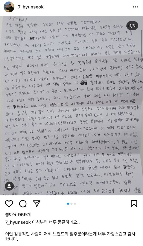 김현석 대표 인스타그램 캡처.