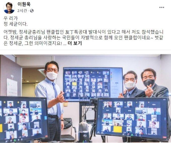 /사진=이원욱 더불어민주당 의원 페이스북