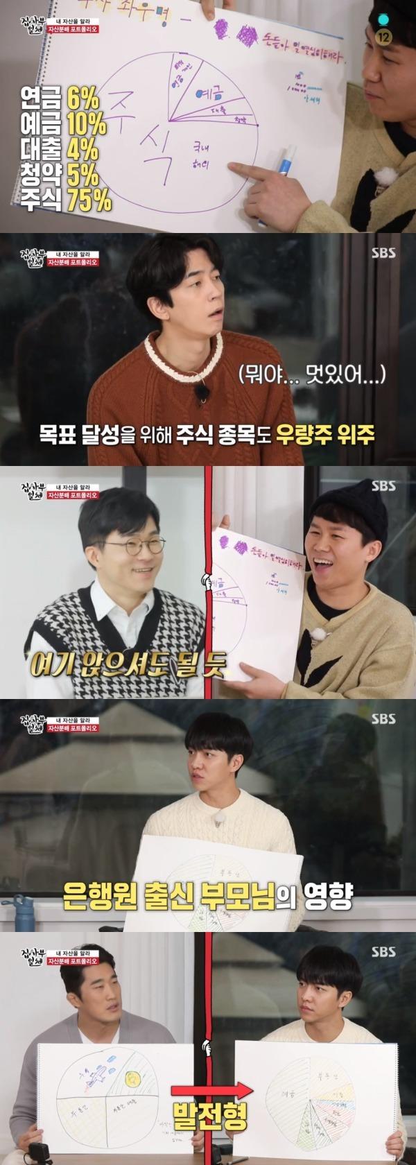 '집사부일체' 이승기 자산분배표 본 슈카