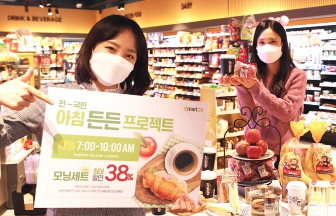 이마트24, '샌드위치+커피' 모닝세트 최대 38% 할인
