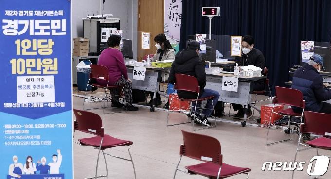 [사진] 시작된 경기도 2차 재난기본소득 현장접수