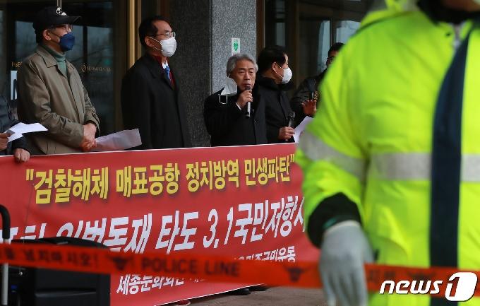 [사진] '방역라인' 안 보수단체 기자회견