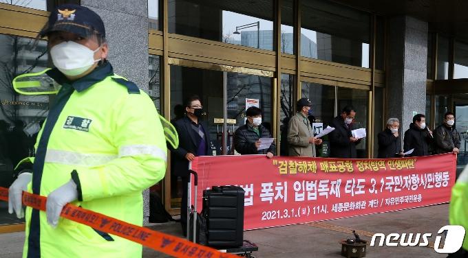 [사진] '방역유지선' 안 보수단체 기자회견