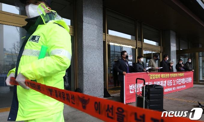 [사진] '방역라인'에 둘러싸인 보수단체 기자회견