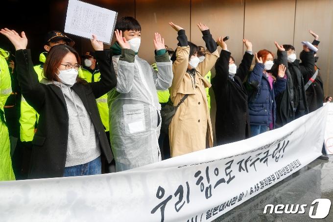 [사진] 日 대사관 앞 만세삼창하는 대학생들