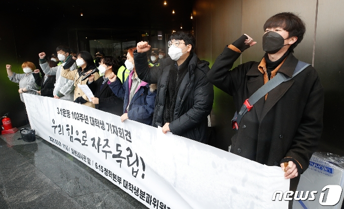 [사진] 대학생들 '우리 힘으로 자주독립을'