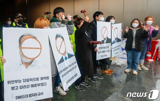 [사진] 3·1절, 대학생들 '램지어 교수와 한미일 정부 규탄'