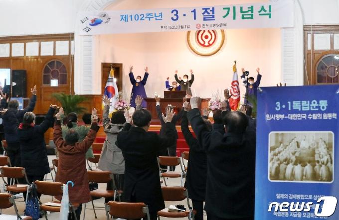 [사진] 102주년 3.1절 맞아 울려 퍼지는 만세삼창