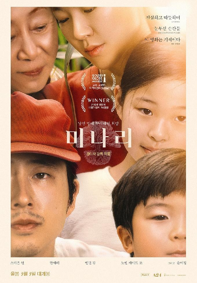 [골든글로브] 윤여정 '미나리', 골든글로브 외국어영화상 수상