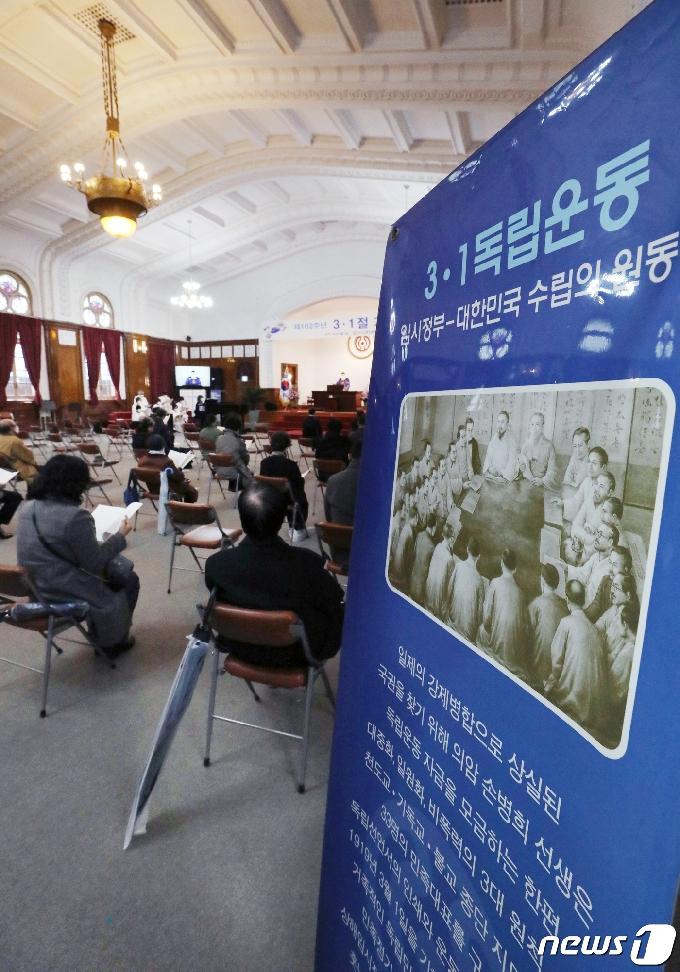 [사진] 천도교, 제102주년 3.1절 기념식 개최